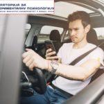 Svako ometanje tokom vožnje može izazvati posljedice
